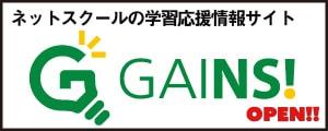 情報サイト「GAINS!(ゲインズ)」オープン!