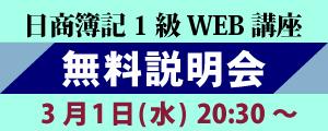 日商簿記1級WEB講座 無料説明会