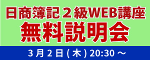 日商簿記2級WEB講座 無料説明会