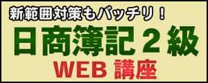 日商簿記2級WEB講座