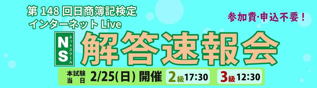 第148回日商簿記検定対策 NS解答速報会