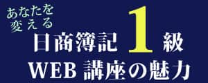 日商簿記1級WEB講座