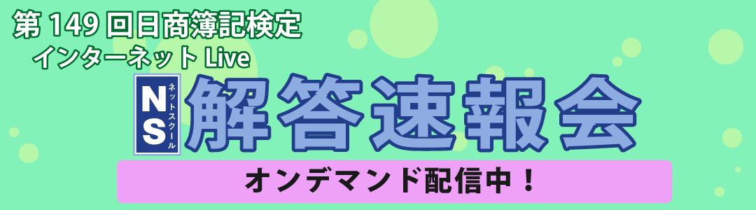 第149回日商簿記検定対策 NS解答速報会