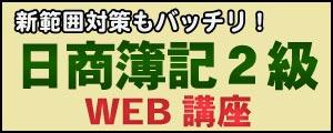日商簿記2級WEB講座の詳細はこちら