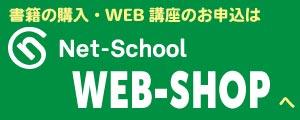 ネットスクールWEB-SHOP