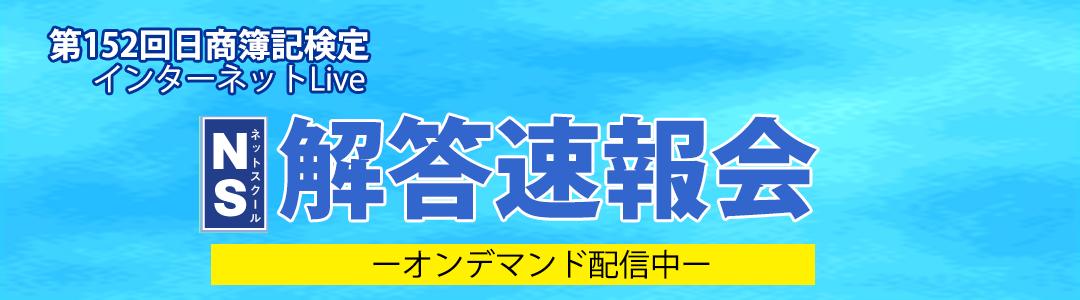 第152回日商簿記検定対策 NS解答速報会