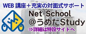 Net-School@うめだStudy