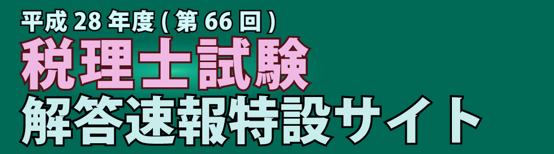 平成28年度税理士試験解答速報特設サイト