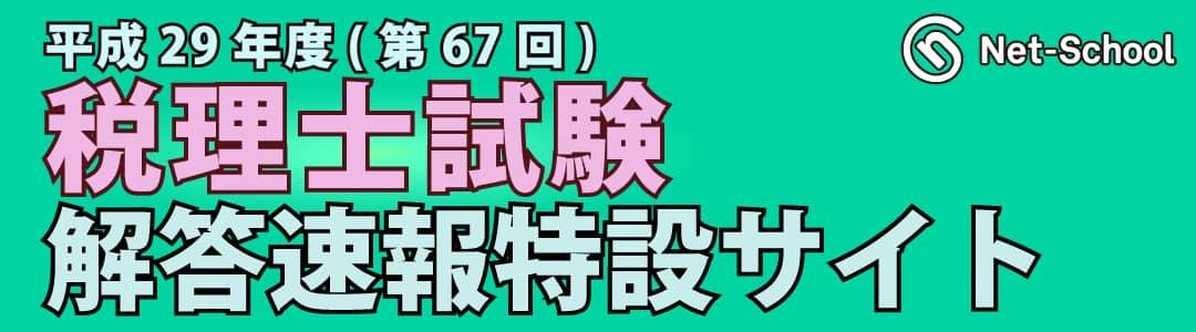平成29年度税理士試験解答速報特設サイト